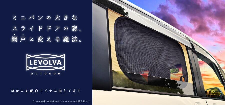 アウトドア用品ブランド<LEVOLVA OUTDOOR>誕生