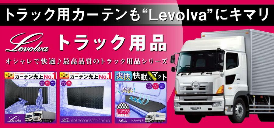 オシャレで快適♪最高品質のトラック用品