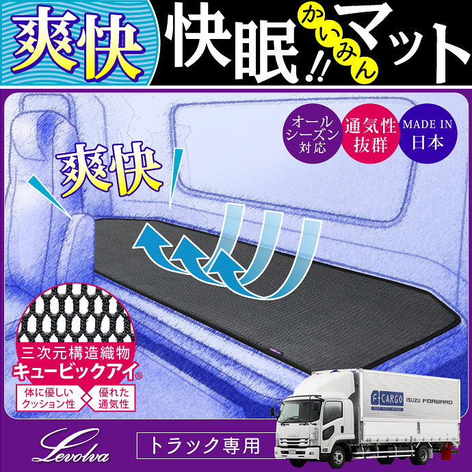 Levolva<レヴォルヴァ>トラック用快眠マット / LVTM-1