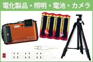 電化製品・照明・電池・カメラ