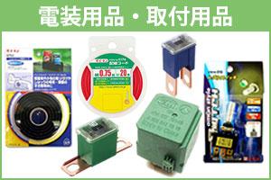 電装用品・取付用品