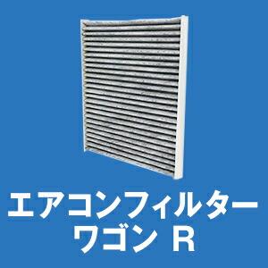 エアコンフィルター ワゴン R