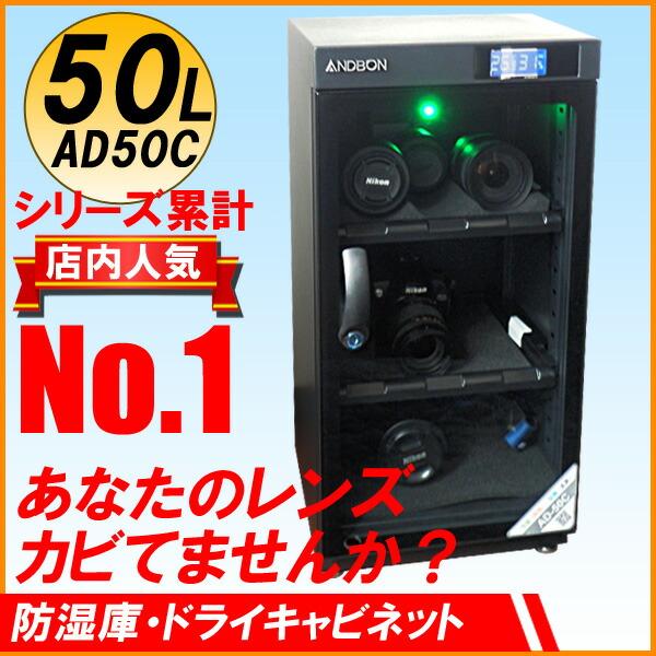 AD-50C