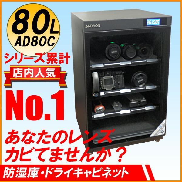 AD-80C
