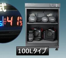 防湿庫100L