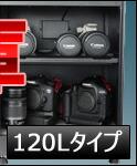 防湿庫120L