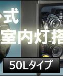 防湿庫50L