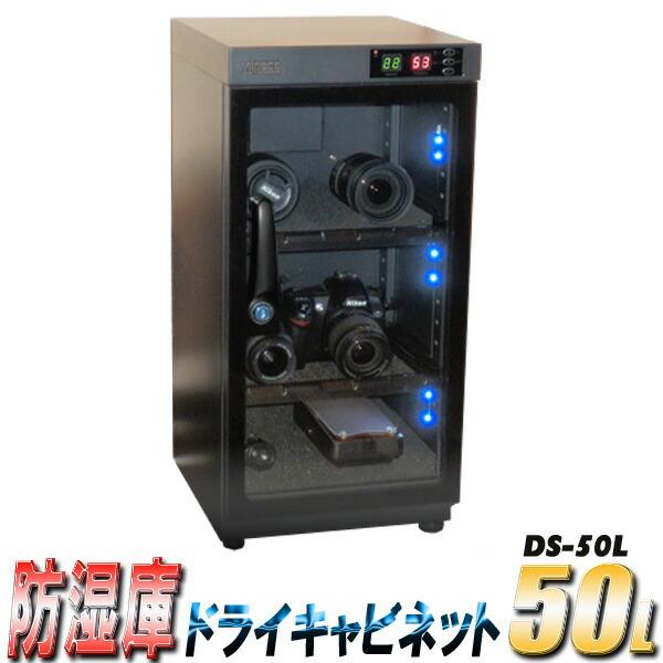 DS-50L