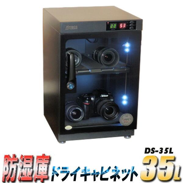 DS-35L