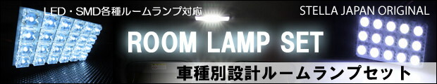 STELLA-JAPANオリジナル車種別ルームランプ