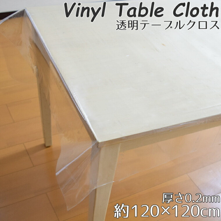 透明テーブルクロス