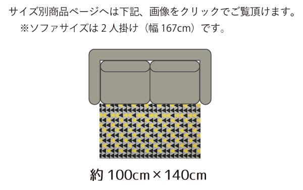 1畳サイズ100cm×140cm
