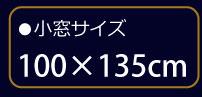 100×135cm