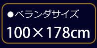 100×178cm