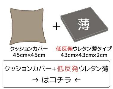 クッションカバー&35Dウレタン(薄)