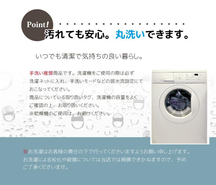 洗濯取扱説明