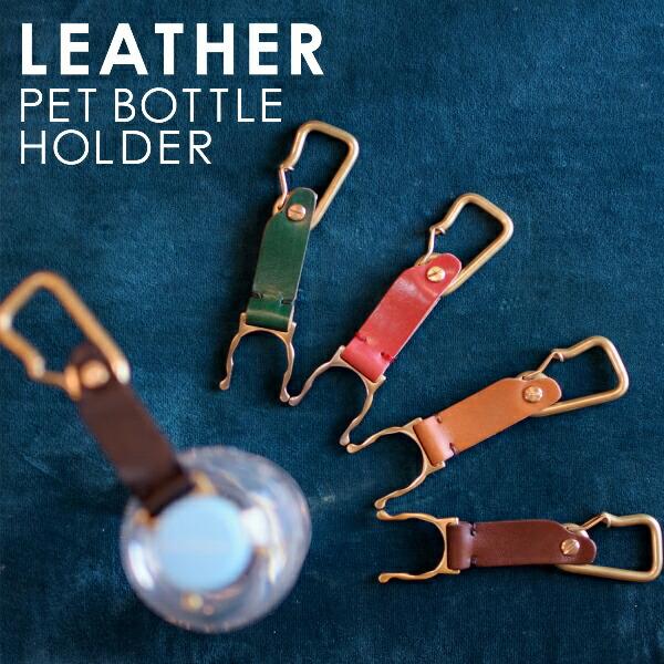 名入れ 刻印付き ヌメ革 ペットボトルホルダー レザー 真鍮 アンティークゴールド カラビナ