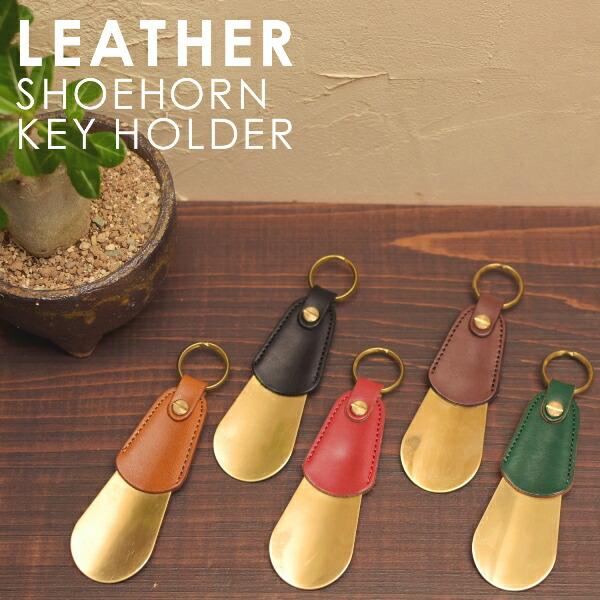 メッセージ 名入れ 刻印付き ヌメ革 真鍮 靴べら シューホーン shoehorn レザー キーホルダー