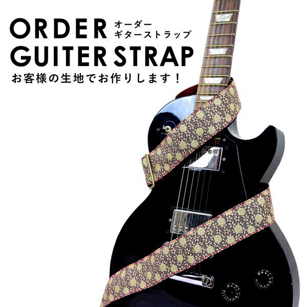 オリジナル オーダー ギターストラップ guiter ストラップ 名入り 刻印 革 レザー ナイロン 5cm 真鍮 オーダーメイド