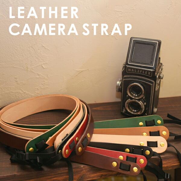 名入れ 刻印付 ヌメ革 レザー カメラストラップ オーダー ギフト