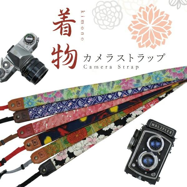 着物 カメラストラップ 一眼レフ 和柄 花柄 カラフル ギフト