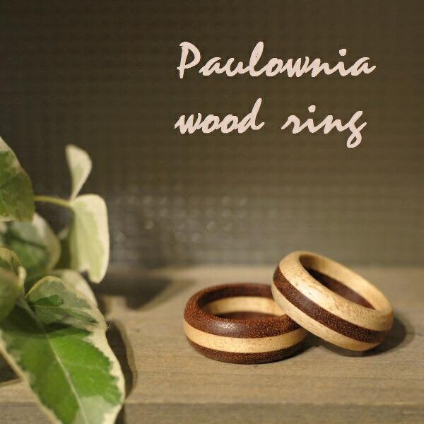 木製指輪 優しい桐の温もりが伝わるウッドリング