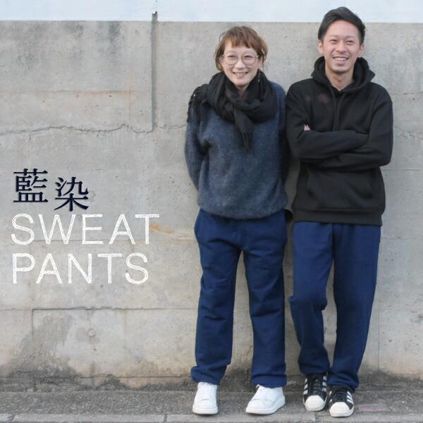 藍染め スウェットパンツ メンズ レディース トレーナー コットン プレゼント ギフト