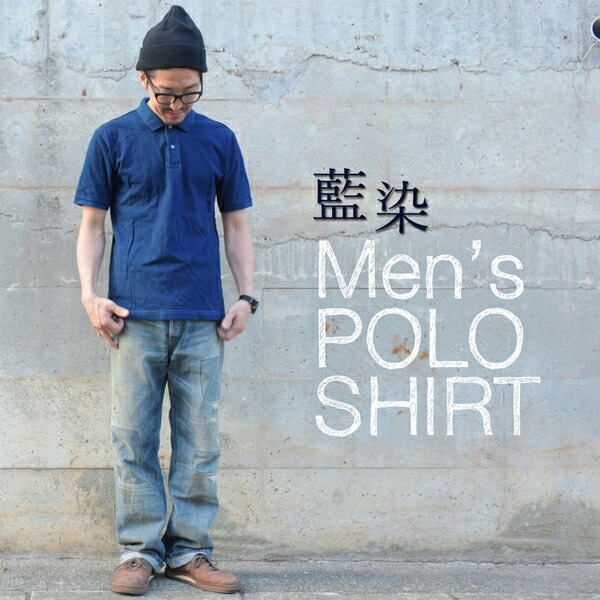 メンズ 藍染め 半袖 ポロシャツ コットン