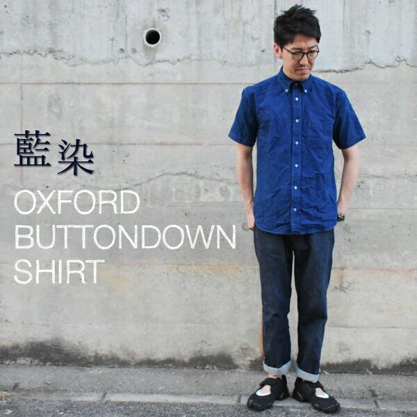 メンズ 藍染め ボタンダウン 長袖 オックスフォードシャツ