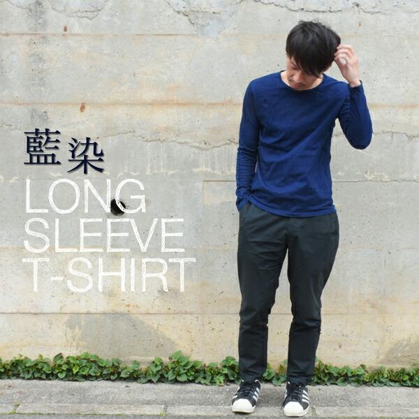メンズ 藍染め ロンT ロングスリーブ Tシャツ 長袖