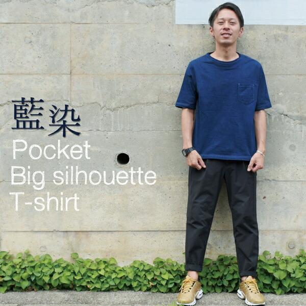 メンズ 藍染め ビッグシルエット Big Tシャツ 半袖 ポケット ロールアップ プレゼント ギフト