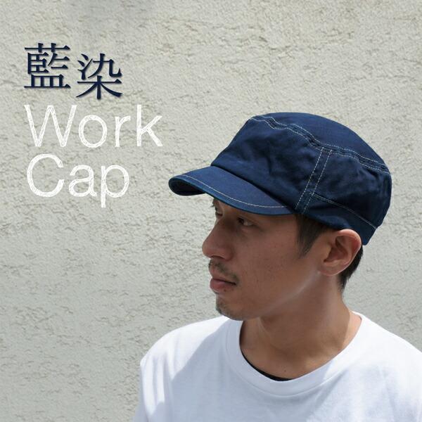 藍染め ワークキャップ CAP 帽子
