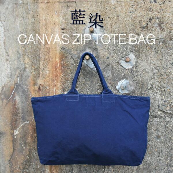 琉球藍染めキャンバスジップトートバッグ