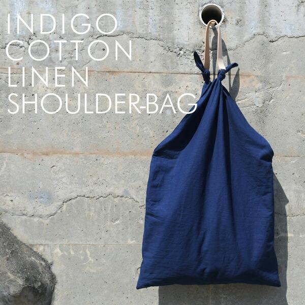インディゴ コットン リネン キャンバス トートバッグ 綿麻 ナチュラル 大きい ショルダーバッグ