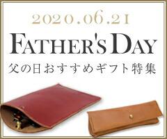 父の日2020