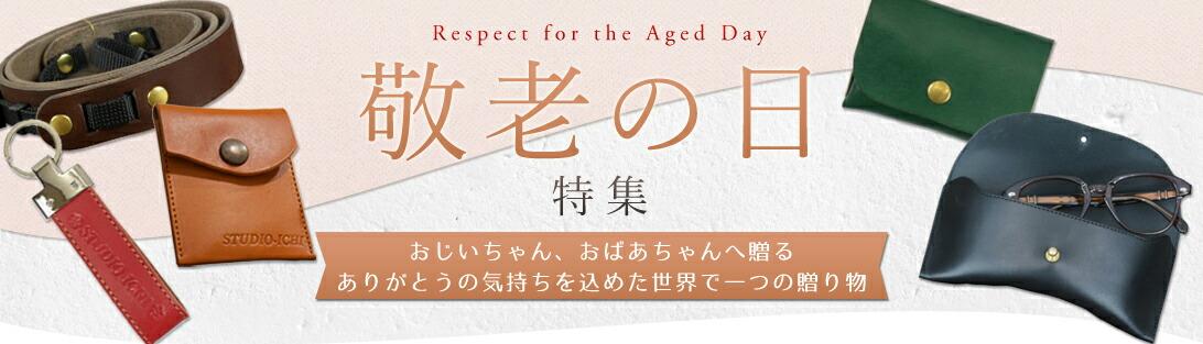 敬老の日 keirou