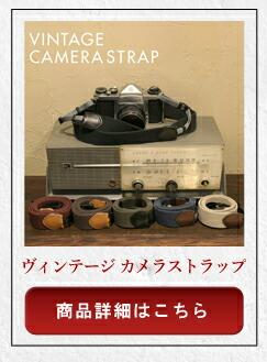 ヴィンテージカメラストラップ ギフト gift プレゼント