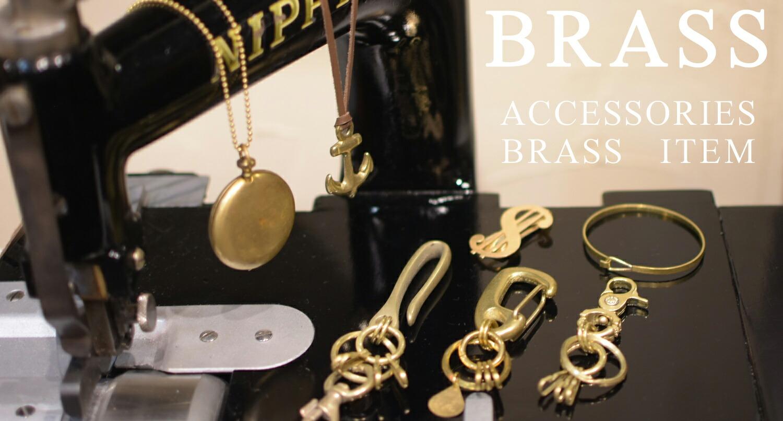 真鍮 BRASS アクセサリー 小物雑貨
