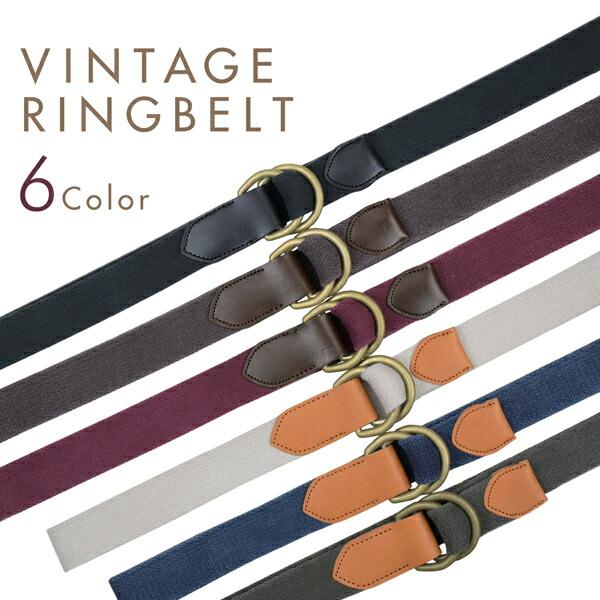 名入れ 刻印付 ヴィンテージ 真鍮 ヌメ革 リングベルト メンズ レディース コットン 綿 レザー