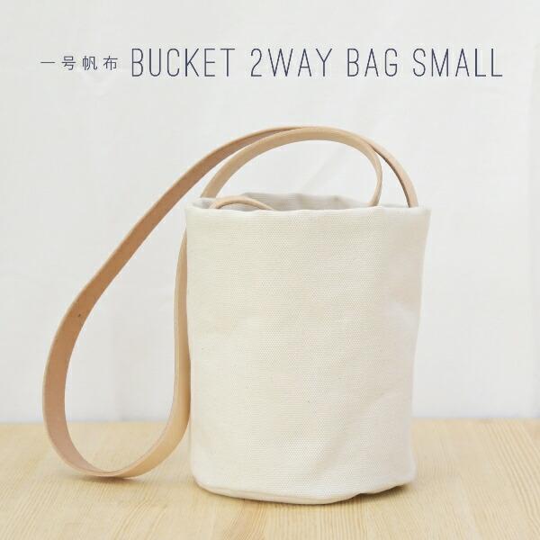 1号帆布 バケット 2WAY 鞄 ショルダーバッグ トートバッグ Sサイズ