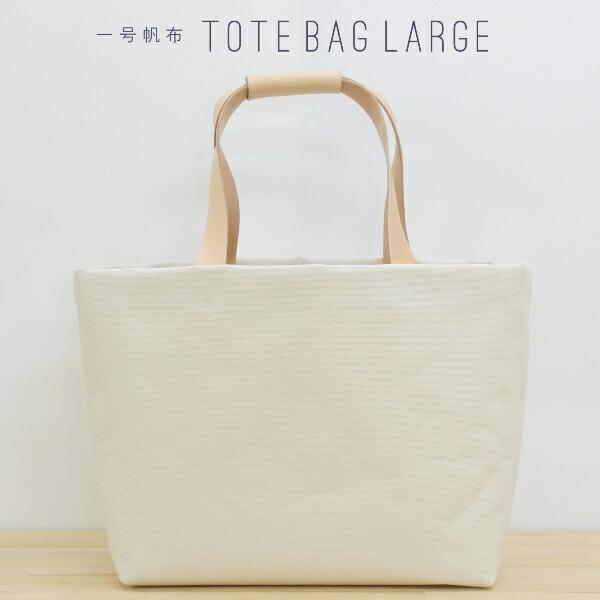 1号帆布 トートバッグ Lサイズ 横長 canvas キャンバス 極厚 ヌメ革 シンプル 綿 コットン 名入れ 刻印