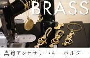 真鍮 brass