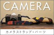 オリジナルオーダーカメラストラップ