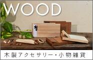 木製アクセサリー 小物