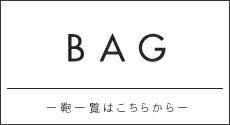 bag 鞄