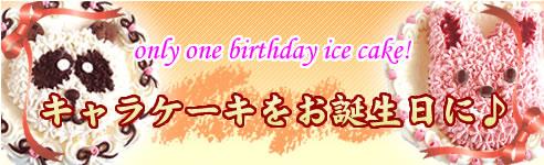 お誕生日のギフトにキャラクターアイスケーキがおすすめです!新商品追加しました!