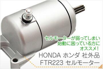 HONDA ホンダ 社外品 FTR223 セルモーター CB223 XR230 SL230 XLR200R XLR125R