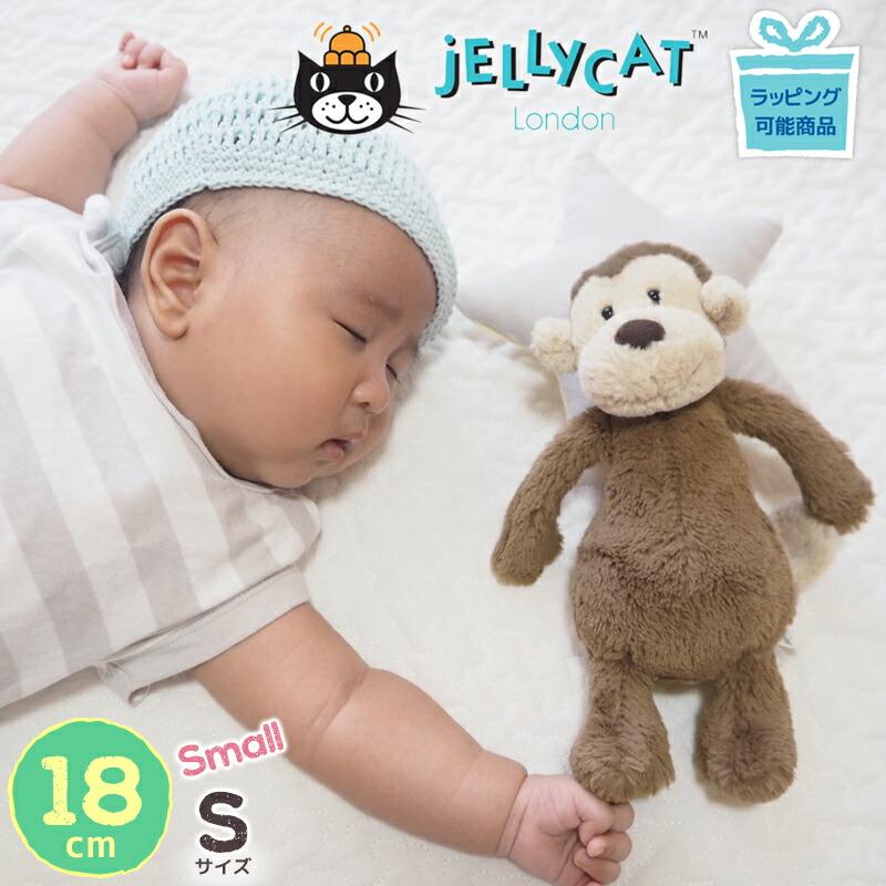 ジェリーキャット jellycat モンキー スモール S