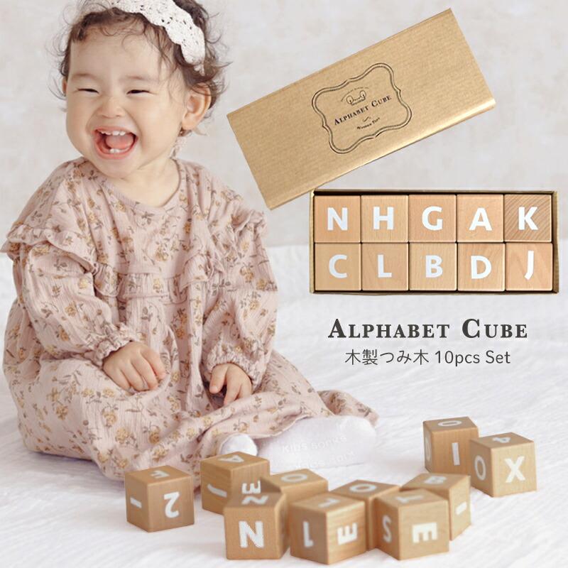 木製つみ木 アルファベット キューブ