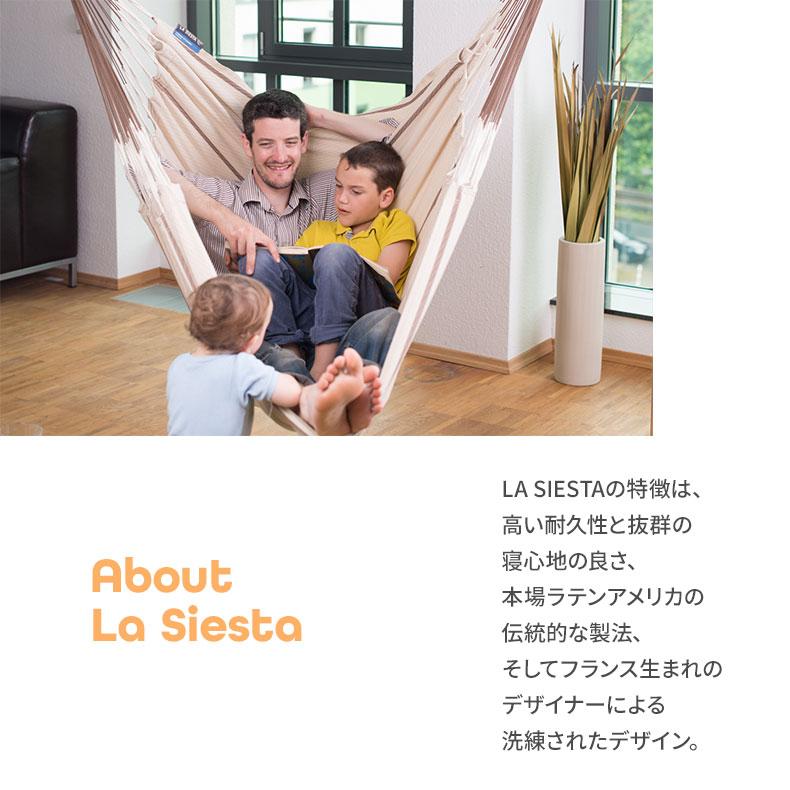 La Siesta ハンモックチェア ロウンガー